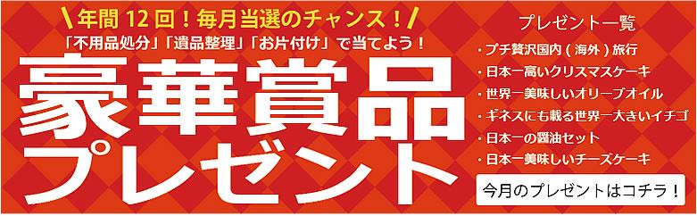 【ご依頼者さま限定企画】金沢片付け110番毎月恒例キャンペーン実施中!